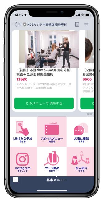 【美容室向け】LINE予約システム画面