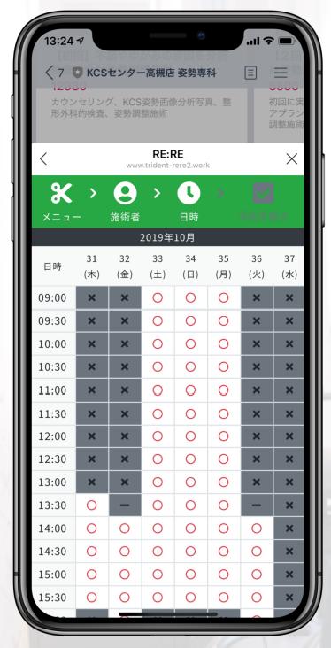 【美容室向け】LINE予約システムRE:REの機能