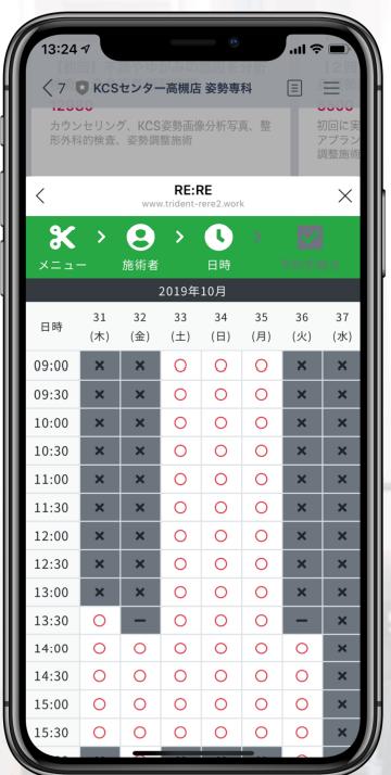 予約システム付属のカルテ管理画面
