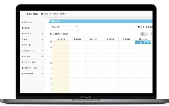 予約システムのカルテ管理画面